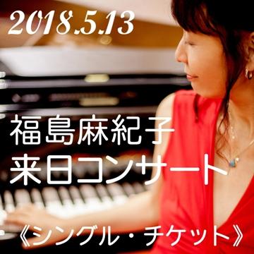 福島麻紀子の来日コンサート♪