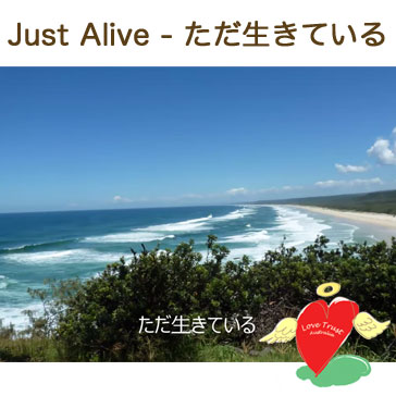 E-Conception.org アロマの部屋 福島麻紀子のオリジナル曲「ただ生きている」