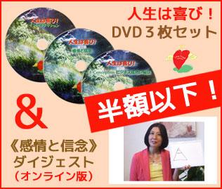 LOVE TRUST 人生は喜び!【DVD3枚セット+オンライン版】
