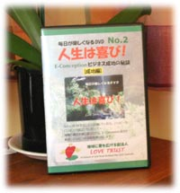 E-Conception.org アロマの部屋 LOVE TRUST DVD