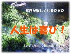 LOVE TRUST 人生は喜び!DVD
