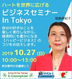 福島麻紀子のビジネスセミナー in Tokyo