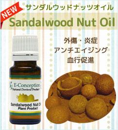 サンダルウッドナッツオイル
