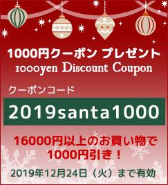 1000円オフ★クーポン
