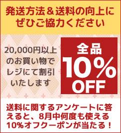 【アンケートでもらえる】10%オフ★クーポン