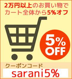 【特別企画】5%オフ★クーポンプレゼント