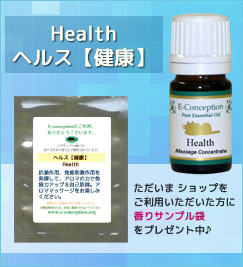 今月の香り ヘルス(健康)