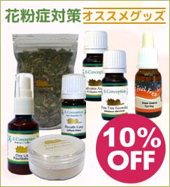 花粉症対策オススメ商品 10%オフ