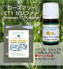 今月の香り ローズマリー CT1 カンファー