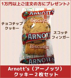 アーノッツ クッキー