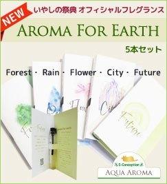 アクアアロマ Aroma For Earth 5本セット