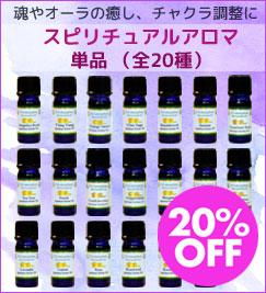 スピリチュアルアロマ 単品ボトル★20%オフ