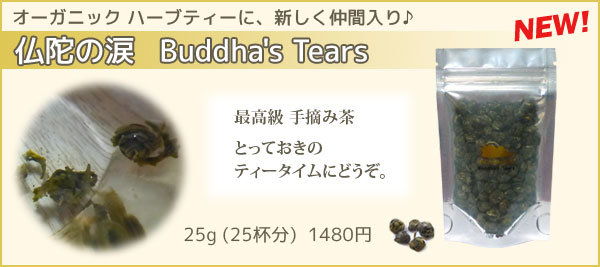 E-Conception.org アロマの部屋 ハーブティー 仏陀の涙 新発売