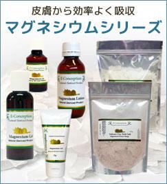 マグネシウム商品