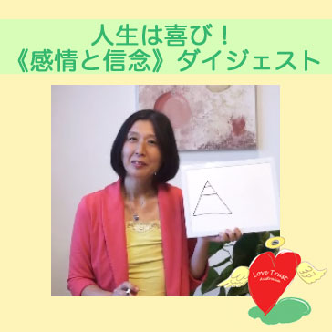 E-Conception.org アロマの部屋 人生は喜び!【オンライン版】 《感情と信念》ダイジェスト