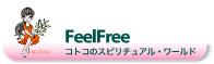 E-Conception.org イー・コンセプション アロマの部屋 FeelFreeへのリンク