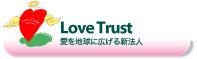 E-Conception.org イー・コンセプション アロマの部屋 Love Trustへのリンク