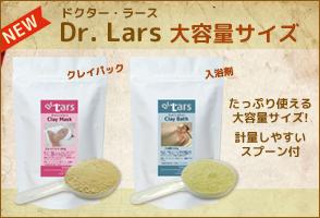 Dr. Lars シリーズ