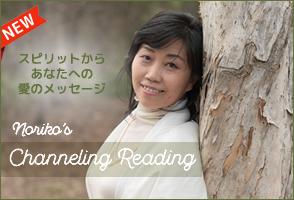 Noriko's チャネリング・リーディング