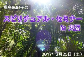 福島麻紀子のスピリチュアル・セミナー