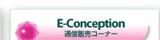 E-Conception.org イー・コンセプション アロマの部屋